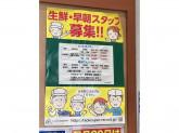 アオキスーパー 甚目寺店
