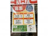 Foods Market satake(フーズマーケット サタケ) 久宝寺駅前店