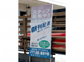 朝日新聞サービスアンカー ASA鎌倉中部