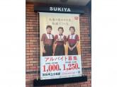 すき家 305号上小松店