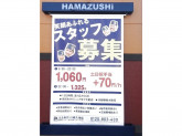 はま寿司 川崎久地店