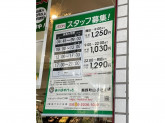 まいばすけっと 熊野町山手通り店