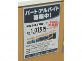 BOOKOFF SUPER BAZAAR( ブックオフスーパーバザー)鎌倉大船店