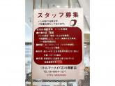 リトルマーメイド 京阪古川橋駅店