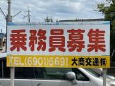 大商交通株式会社