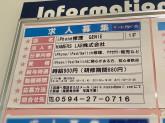 iPhone修理GENIEイオンモール桑名店