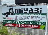 ミヤビ コーポレーション 寝屋川倉庫