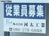 株式会社 河太工業
