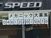 (株)コルトスピード