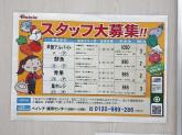 ベイシア沼田モール店