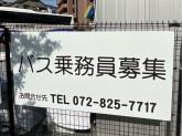 寝屋川バス(株) 本社