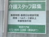 住宅型有料老人ホーム そうごうケアホーム寝屋川本町
