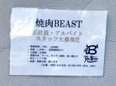 焼肉BEAST