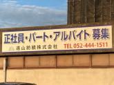遠山紡績七宝工場