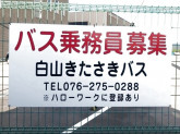 北崎自動車工業株式会社 本社・工場