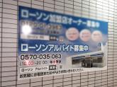 ローソン 一宮木曽川インター南店