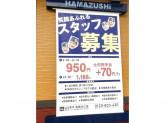 はま寿司 倉敷水江店