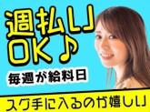 東警株式会社 営業グループ 今池エリア/TK0921