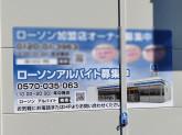 ローソン 茨木藤の里一丁目店
