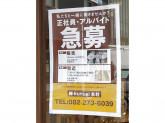 くぬぎ 西広島己斐駅前店