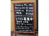 炭火焼 八剣伝 西広島駅前店