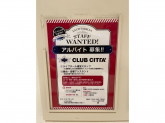 CLUB CITTA'(クラブチッタ)