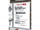 セブン-イレブン 堺東上野芝町2丁店