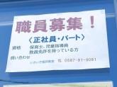 放課後等デイサービス いきいき稲沢教室