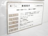 鶴橋風月 野田阪神ウイステ店