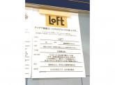 後楽園ロフト 東京ドームシティラクーア店