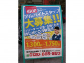 SKIP 小田原ダイヤ街店
