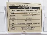 ザ・クロックハウス メグリア豊田店