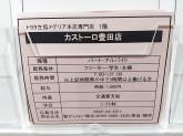 台湾カステラ専門店 CASTORLE(カストーロ) 豊田店