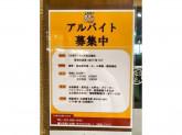 株式会社ペイシェンス/うま屋ラーメン 大池公園店