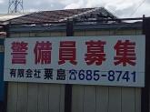 有限会社 粟島