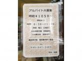 ドトールコーヒーショップ 大倉山店