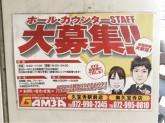 ガンバ 久宝寺駅前店