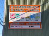 矢倉運輸倉庫株式会社 本社