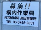 共和紙料株式会社 長田営業所