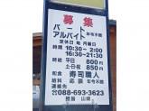 海鮮市場 魚大将 藍住店