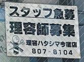 ハタシマ理容今宿店