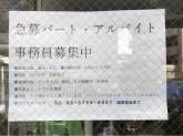 株式会社プラスサービス 世田谷営業所