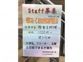 ティック ティー 茅ヶ崎1号店