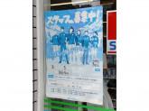 ファミリーマート 吹田津雲台七丁目店