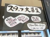 牛角 樽町店