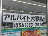 ファミリーマート 三好藤塚店