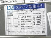 ケーヨーデイツー 篠ノ井バイパス店
