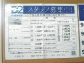 ケーヨーデイツー 久里浜店