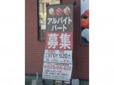 スシロー 舞鶴店