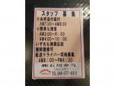 株式会社 石川弁当 受注センター